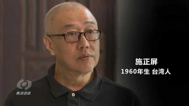 国台办证实:台湾间谍施正屏依法被判处有期徒刑四年图片