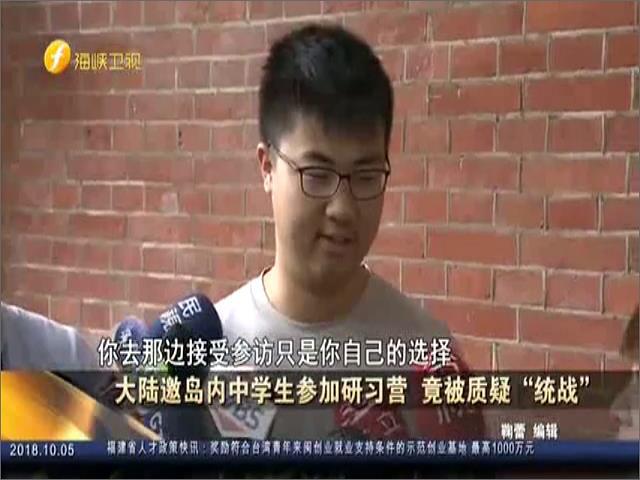 """大陆邀岛内中学生参加研习营 竟被质疑""""统战""""图片"""