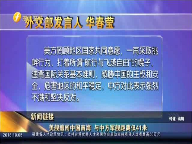 美媒:美军计划下月在台湾海峡进行为期一周的军演图片