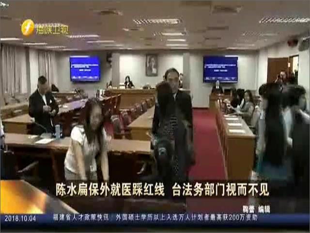 陈水扁保外就医踩红线 台法务部门视而不见图片