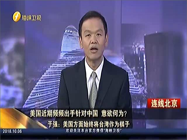 美国副总统无端指责大陆顺带盛赞台湾 台网友不领情图片