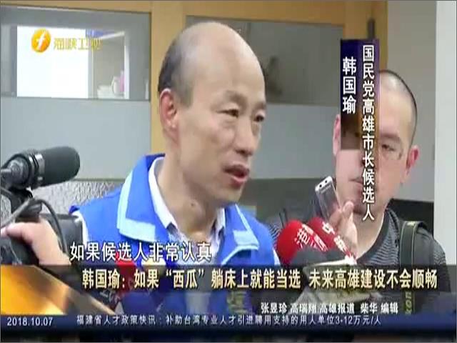 十一黄金周高雄冷清清 韩国瑜:民进党筑了太多围墙让陆客感觉疏离图片