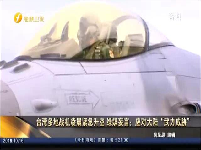 """台湾多地战机凌晨紧急升空 绿媒妄言:应对大陆""""武力威胁""""图片"""