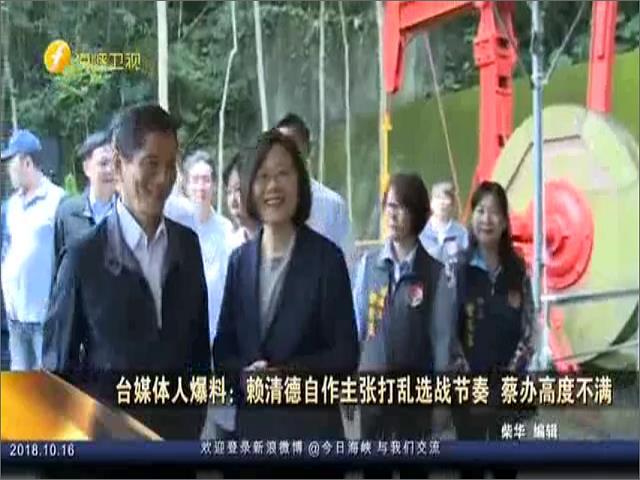 台媒体人爆料:赖清德自作主张打乱选战节奏 蔡办高度不满图片