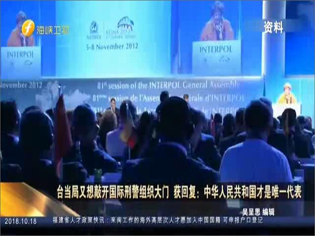 台当局又想敲开国际刑警组织大门 获回复:中华人民共和国才是唯一代表图片