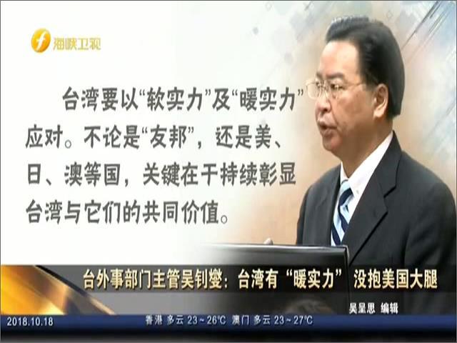 """台外事部门主管吴钊燮:台湾有""""暖实力""""没抱美国大腿图片"""