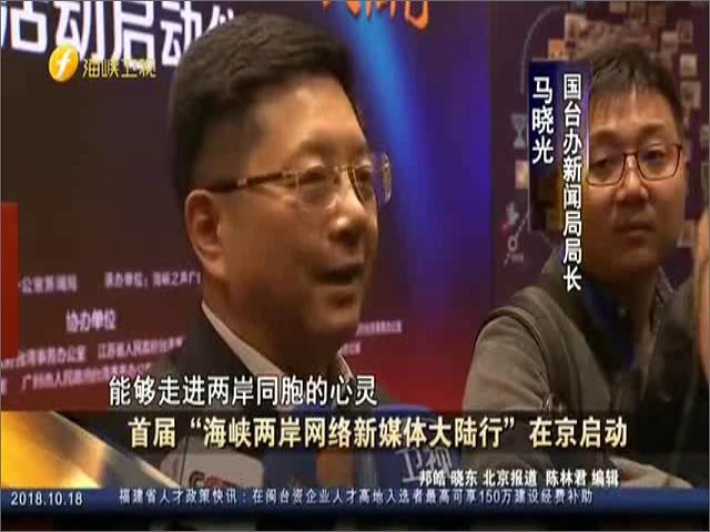 """首届""""海峡两岸网络新媒体大陆行""""在京启动图片"""
