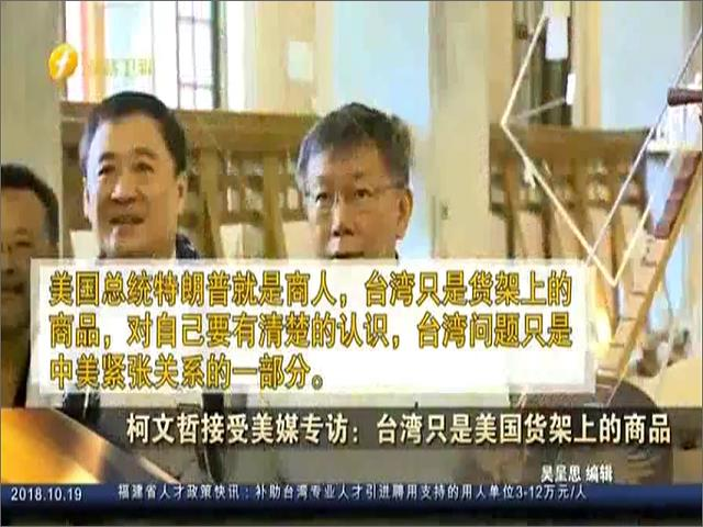 柯文哲接受美媒專訪:臺灣只是美國貨架上的商品圖片