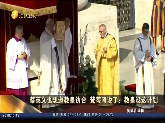 蔡英文也想邀教皇訪台 教廷説了:教皇沒這計劃圖片