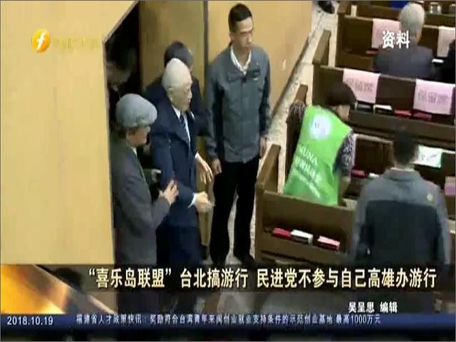"""""""喜乐岛""""台北搞游行 民进党不参与自己高雄办游行图片"""