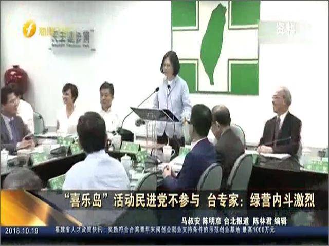 """""""喜乐岛""""活动民进党不参与 台专家:绿营内斗激烈图片"""