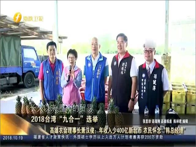 """2018台灣""""九合一""""選舉圖片"""