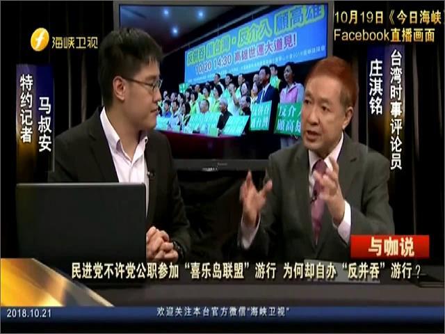 """民进党不许党公职参加""""喜乐岛""""游行 为何却自办""""反并吞""""游行?图片"""