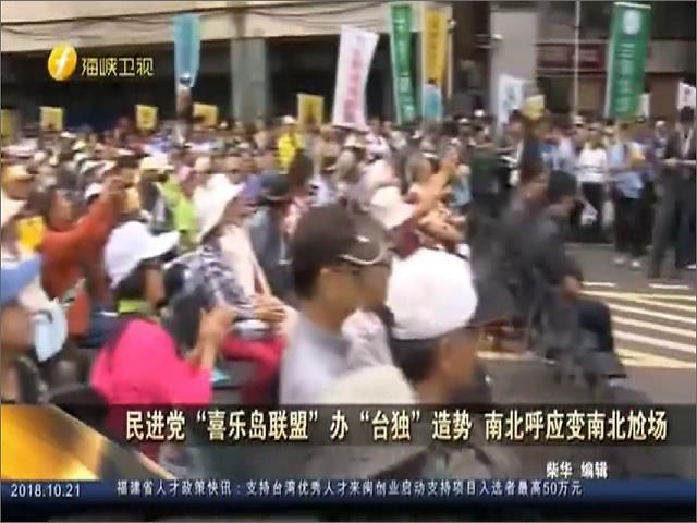 """民进党""""喜乐岛""""办""""台独""""造势 南北呼应变南北尬场图片"""