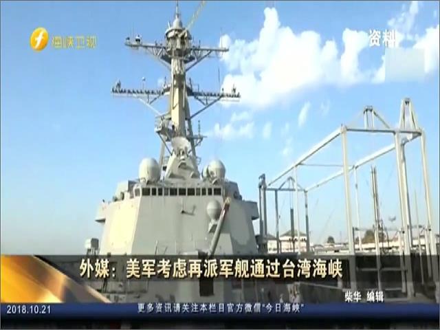 外媒:美军考虑再派军舰通过台湾海峡图片
