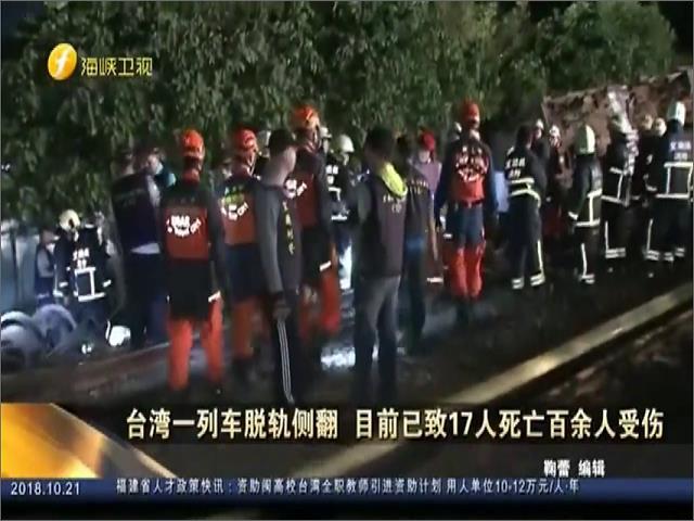 台湾一列车脱轨侧翻 目前已致17人死亡百余人受伤图片