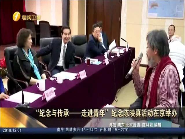 """""""纪念与传承——走进青年""""纪念陈映真活动在京举办图片"""