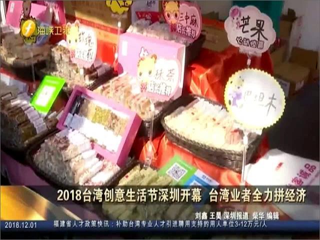 2018台湾创意生活节深圳开幕 台湾业者全力拼经济图片
