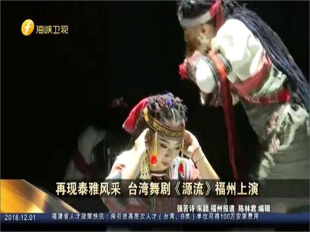 再现泰雅风采 台湾舞剧《源流》福州上演图片