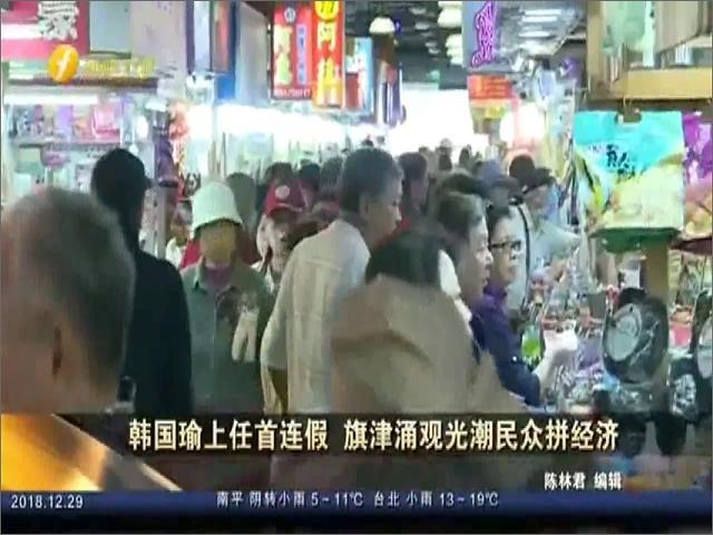 韩国瑜上任首连假 旗津涌观光潮民众拼经济图片