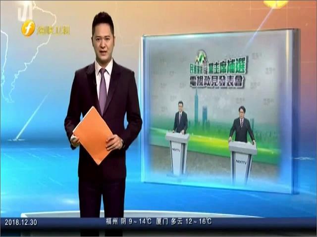 民进党魁政见会 桌荣泰、游盈隆激烈交锋图片