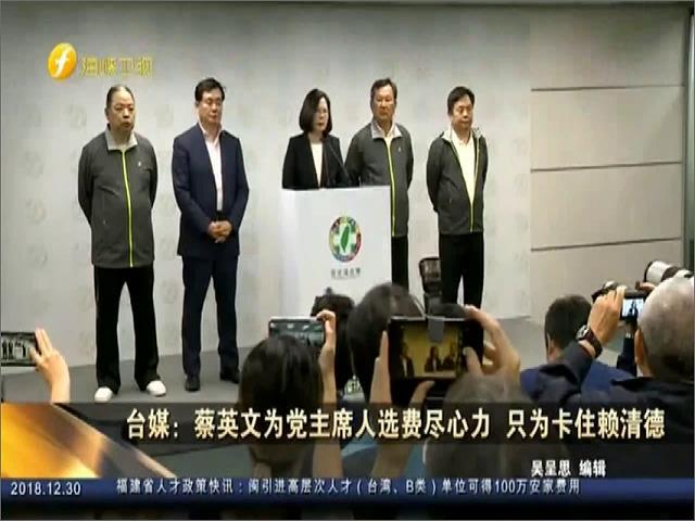 台媒:蔡英文为党主席人选费尽心力 只为卡住赖清德图片