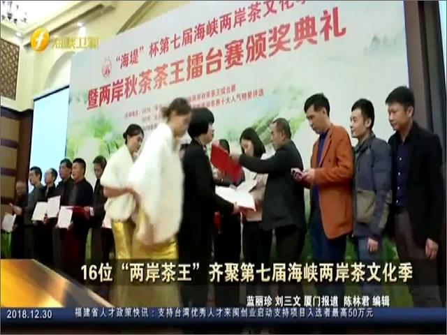"""16位""""两岸茶王""""齐聚第七届海峡两岸茶文化季图片"""