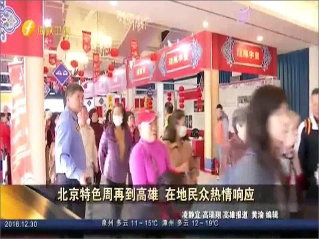 北京特色周再到高雄 在地民众热情响应图片