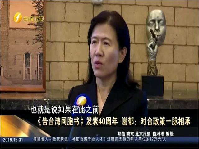 《告臺灣同胞書》發表40週年 謝鬱:對臺政策一脈相承圖片