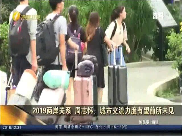 2019两岸关系 周志怀:城市交流力度有望前所未见图片