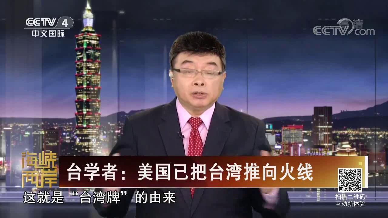 台学者:美国已把台湾推向火线图片