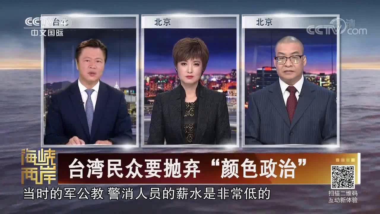 """台湾民众要抛弃""""颜色政治""""图片"""