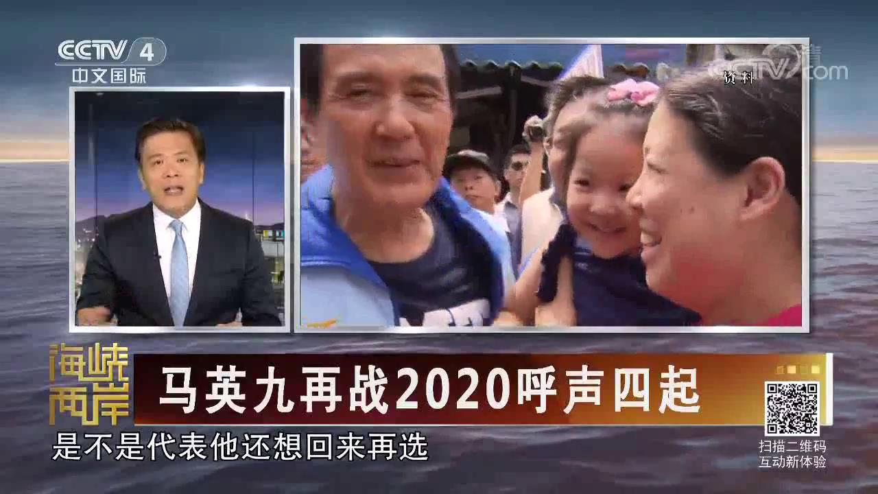 马英九再战2020呼声四起图片