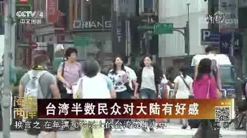 台湾半数民众对大陆有好感图片