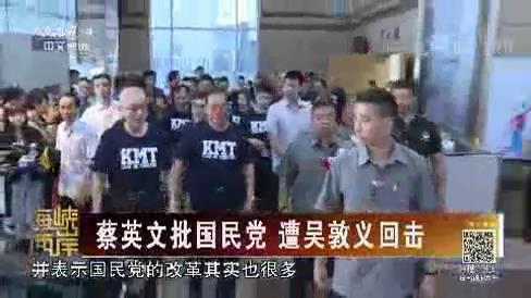 蔡英文批国民党 遭吴敦义回击图片