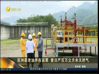 亚洲最老油井在苗栗 曾日产百万立方天然气图片