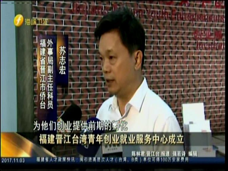 福建晋江台湾青年创业就业服务中心成立图片