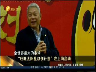 """""""旺旺太阳星双创计划""""在上海启动图片"""