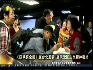 《陈映真全集》在台北发表 展现爱国主义精神要义图片