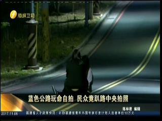 蓝色公路玩命自拍 民众竟趴路中央拍照图片