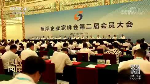 两岸企业家峰会第二届会员大会在北京召开图片