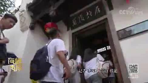 """""""情系青春——两岸青年榕城行""""在福州启动图片"""