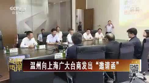 """温州向上海广大台商发出""""邀请函""""图片"""