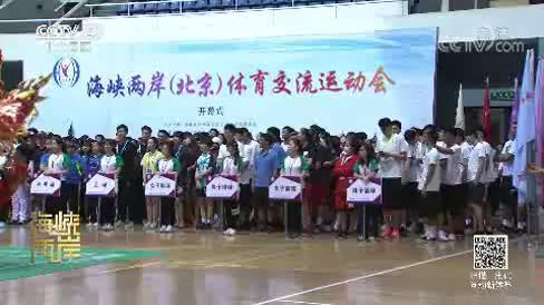 海峡两岸(北京)体育交流运动会在清华大学开幕图片