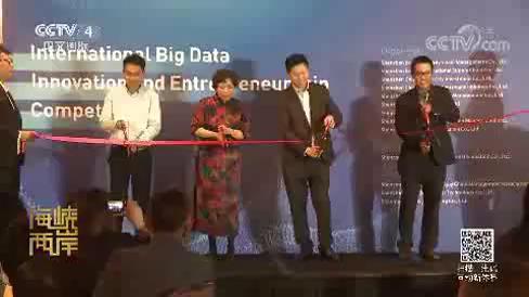 """""""赢在东莞""""全球数据创新创业海外大赛启动图片"""