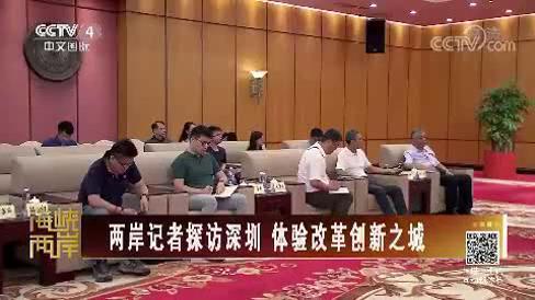 两岸记者探访深圳 体验改革创新之城图片