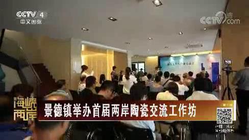 景德镇举办首届两岸陶瓷交流工作坊图片