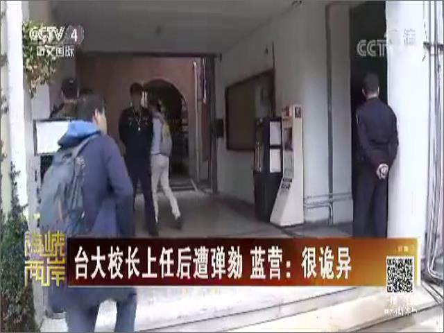 """台大校长上任后遭弹劾 蓝营""""很诡异""""图片"""