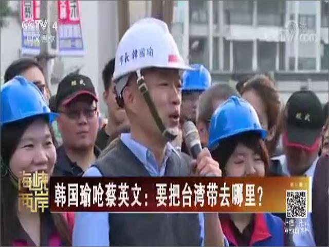 韩国瑜呛蔡英文:要把台湾带去哪里?图片