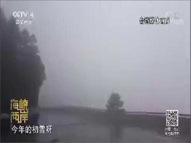 台湾玉山 合欢山 雪山迎来降雪图片